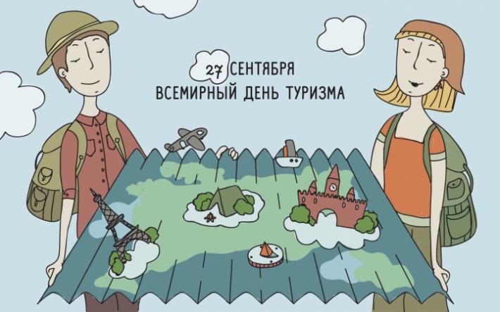 Поздравления с днем туризма открытки